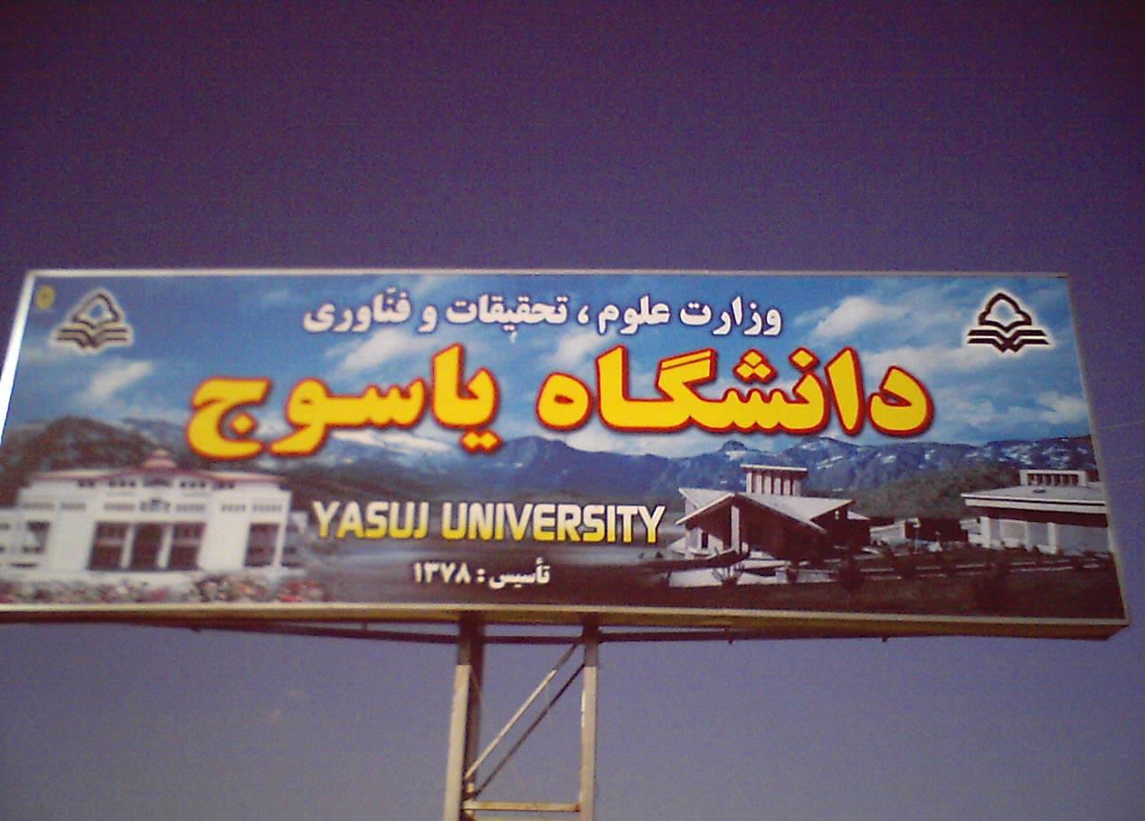 بیانیه دانشجویان معتکف دانشگاه دولتی یاسوج/جلوی قانونگریزیها گرفته شود/پوششهای نامتعارف خارج از شأن…