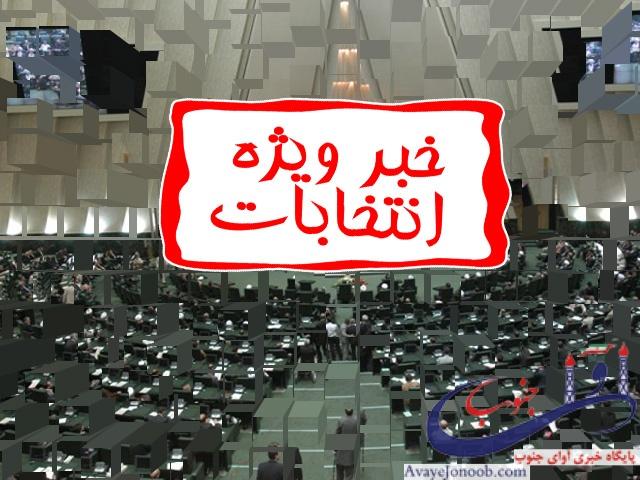 در انتخابات شوراهای اسلامی چیزی تحتعنوان عدم احراز صلاحیت نداریم