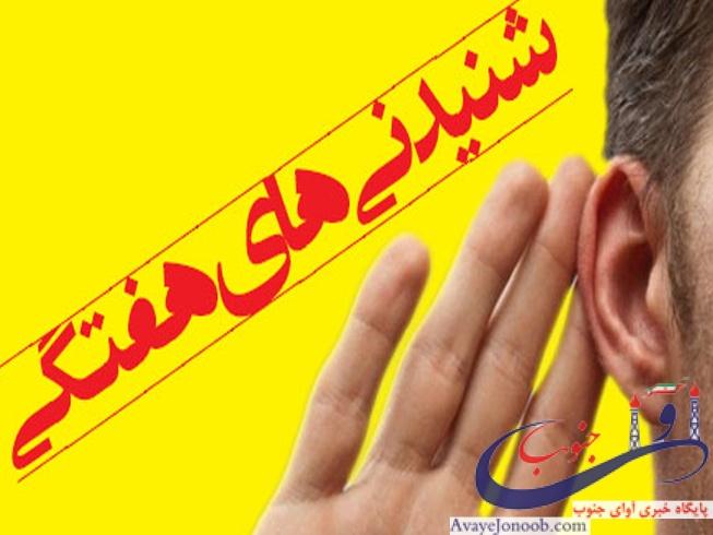 پاسخ میرحسین موسوی به علی مطهری/پیغام مهم مطهری برای موسوی / احضار«امیرتتلو» به دادسرا / بازیگری که کیارستمی را بیهوش کرد!/ اصلاح طلبان پای عهدشان هستند؟