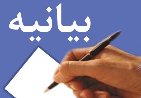 بیانیه ۱۷۰هیئت مذهبی گچساران در محکومیت اهانت به پیامبر اسلام