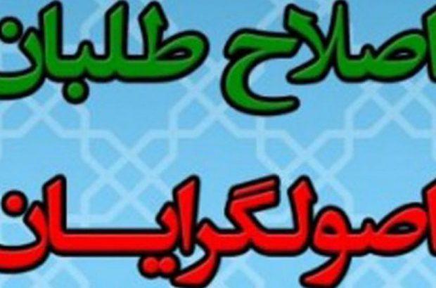 انتخابات ۱۴۰۰ گچساران و باشت/تاجگردون از کدام گزینه حمایت می کند/اصولگرایان و روزهای پیش رو